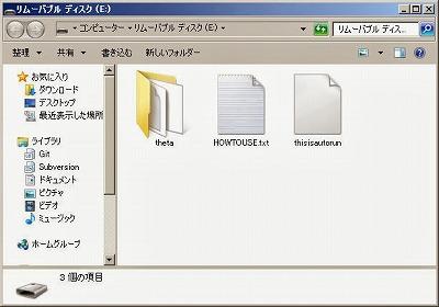 THETA_Remote_05.jpg